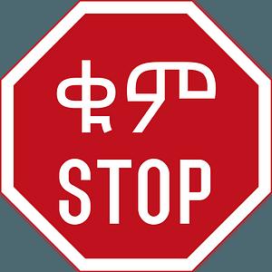 Ethiopia stop sign clipart