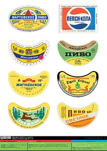 Beer labels from the Soviet Union (USSR) vector