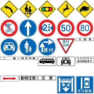 205 Road Signs of Japan vector